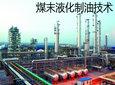 煤末液化制油技术寻求合作伙伴