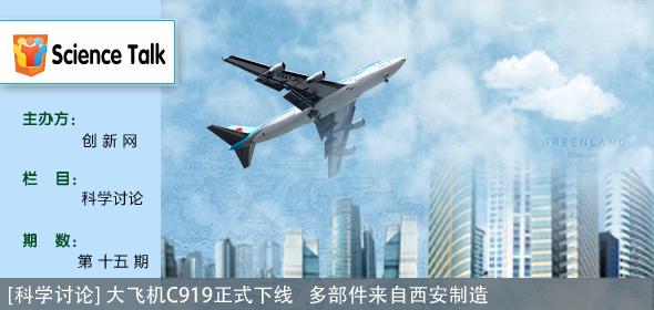 大飞机正式下线 多部件来自西安制造