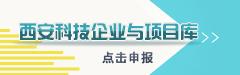 科技企业项目库