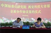 中标院与科技大市场签订全面合作协议
